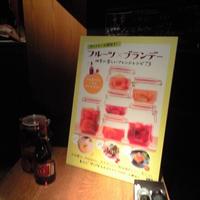 「サントリーお墨付き!フルーツ×ブランデー 四季が楽しいアレンジレシピ73」出版記念パーティー