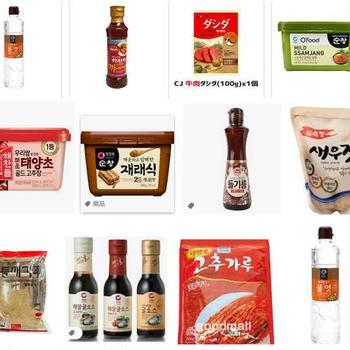 【ヨンジョンがよく使う韓国家庭料理に必要な材料や調味料】リニューアルしました!