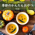 【お知らせ】季節のかんたんおやつの続編が出ます!
