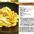 にんにく香る白舞茸と白人参とささみのオリーブオイル炒め -Recipe No.1046-