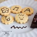 手作りチョコペンの作り方!ココアパウダーで簡単レシピ♪チョコレートなしコルネなし