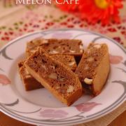 4種のナッツのふんわりチョコブラウニー☆簡単にできる手作りおやつ
