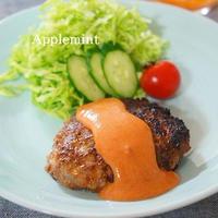 我が家の絶品チーズインハンバーグ♪トマトヨーグルトソース