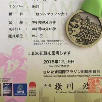 さいたま国際マラソン完走しました!