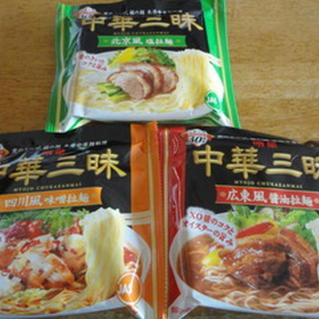 中華三昧 ピリ辛ネギチャーシュー麺