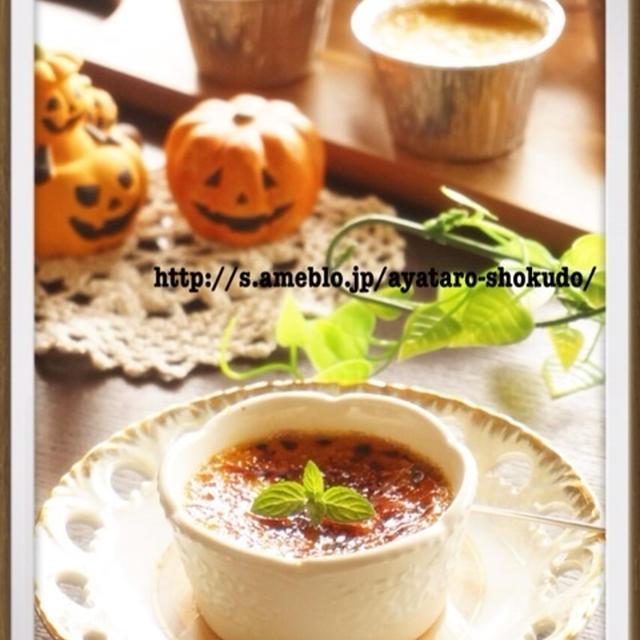 かぼちゃのクリームブリュレ。ハロウィンに!!簡単スイーツレシピ♪