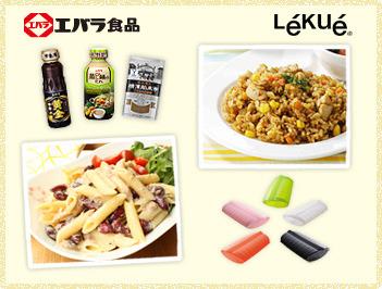 エバラ食品とルクエ「スチームケース」を使った新発見アイデアレシピコンテスト開催!