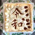 令和パイ★夫の誕生日ケーキ