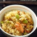 香ばし♪「鮭と枝豆の炊き込みご飯」