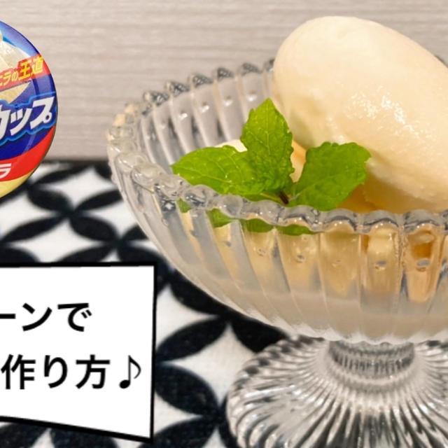スプーンでクネルの作り方♪ディッシャーなしでアイスクリームをキレイに盛り付ける!