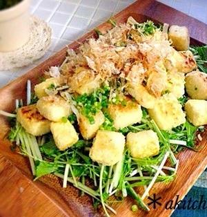 ヘルシー☆サクサク豆腐と水菜のサラダ