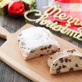 ベーキングパウダーで簡単♪バナナ米粉シュトーレン風レシピ!子どもクリスマスメニュー