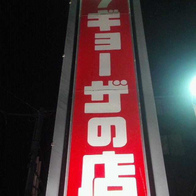 第7ギョーザの店