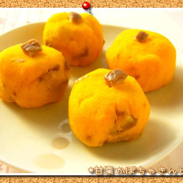 材料3つだけ!10分でできるお正月レシピ♪【甘栗とかぼちゃのきんとん】