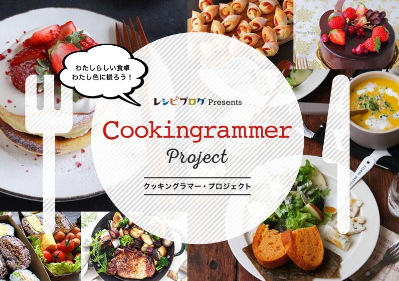 お料理ブログのポータルサイト「レシピブログ」がスタートした新しいフォト&動画プロジェクト。<br><...