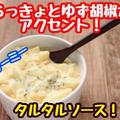 【レシピ】混ぜるだけで簡単!プロの味がするタルタルソース!