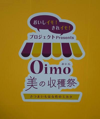 Oimo美の収穫祭@六本木