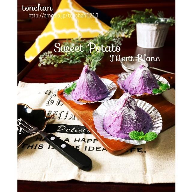 ✳︎超簡単✳︎紫芋とクリームチーズのモンブラン