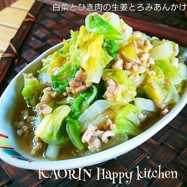 冬白菜とひき肉の生姜とろみあんかけ❤