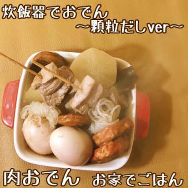 【肉おでん】炊飯器でおでん〜顆粒だしver〜