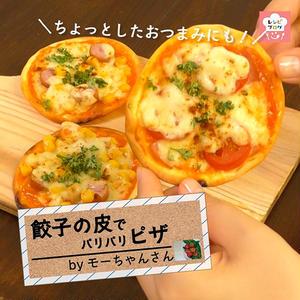 【動画レシピ】簡単・節約・華やか♪「餃子の皮でパリパリピザ」