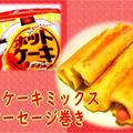 【ホットケーキミックス】 魚肉ソーセージ巻き
