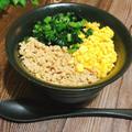 鶏そぼろ丼 我が家の3色丼 小松菜の効能効果 大量に余ったそぼろ