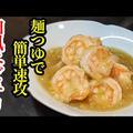 麺つゆで簡単!和風エビチリの作り方☆柚子胡椒が決め手