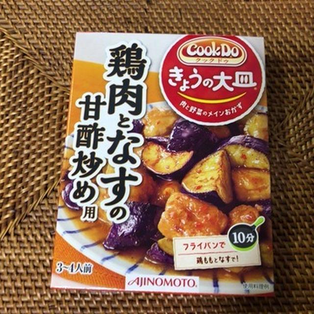 鶏肉となすの甘酢炒め(CookDo)