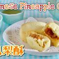 台湾銘菓 土鳳梨酥 パイナップルケーキの作り方(動画レシピ) by オチケロンさん