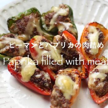 かわいい姫パプリカのレシピ!パプリカとピーマンの肉詰めの作り方 #料理動画