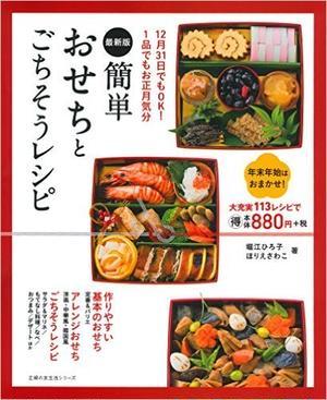 『最新版 簡単おせちとごちそうレシピ』<br>堀江 ひろ子, ほりえ さわこ/主婦の友社<br><b...