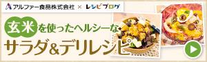 グレインズサラダの料理レシピ