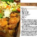 にんにく香るサクサク唐揚げディルマヨソース添え -Recipe No.1036-