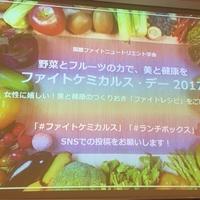 野菜とフルーツの力で美と健康を!ファイトケミカルスデー2017!