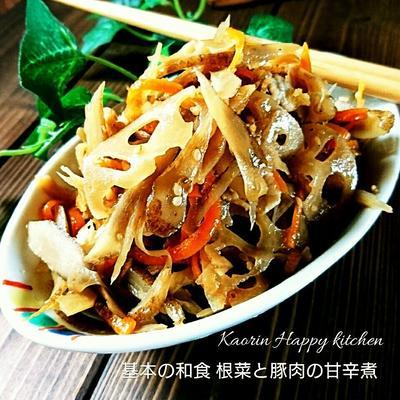 覚えようシリーズ日本の和食❤根菜と豚肉の甘辛生姜ごま煮