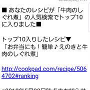 クックパッド︰人気検索でトップ10入り