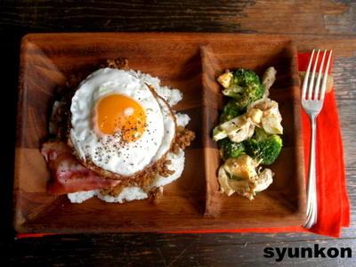 【簡単!!カフェごはん】肉味噌ベーコンエッグ丼でワンプレート