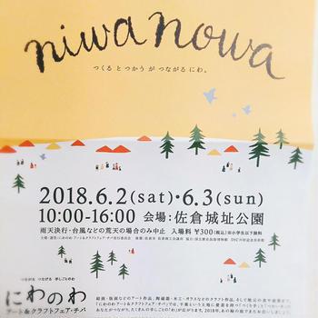 6/3(日)niwanowa  葉菜さんと出店しました。