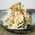 中華風ドレッシングで♪大根とザーサイのピリ辛サラダ