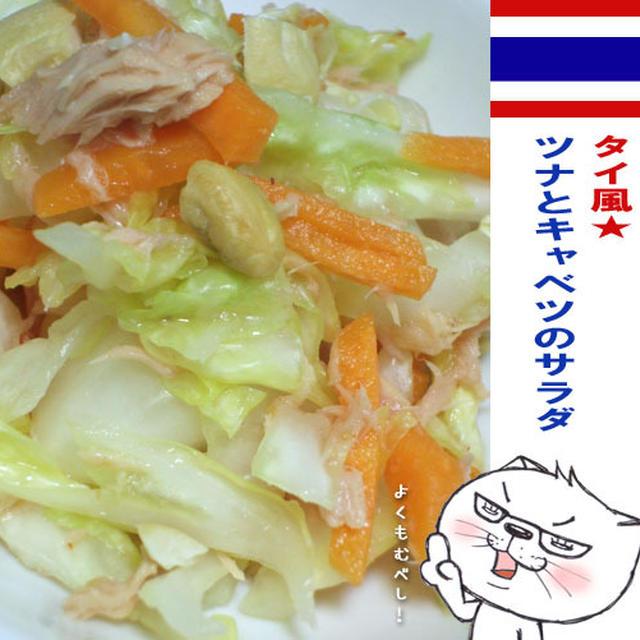 タイ風★ツナとキャベツのサラダ 【缶詰レシピ】