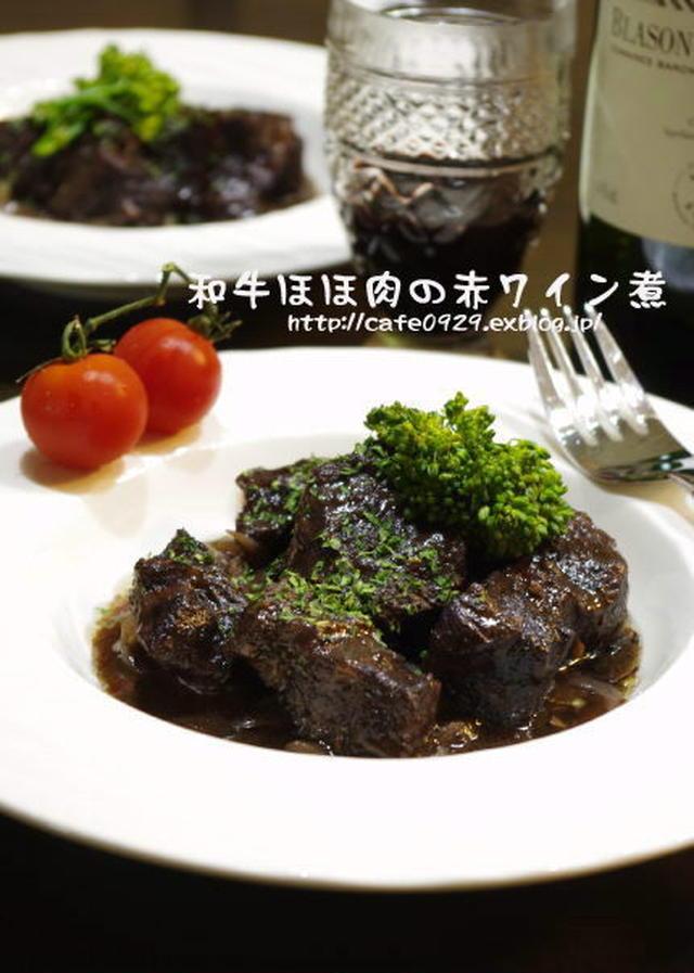 牛ほほ肉の絶品レシピ15選!定番の赤ワイン煮込みからアレンジまでの画像