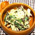 ごぼうと水菜とカリフラワーの酢味噌和え、ダイエットに最適
