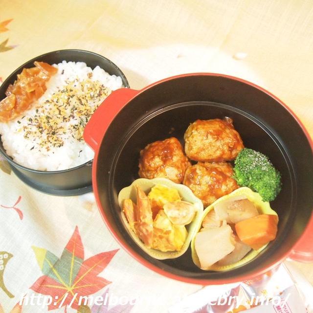 週末しごと『作り置き 常備菜』☆ お弁当は 肉団子