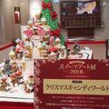 まさにお菓子の芸術!スイーツアート展 @帝国ホテル