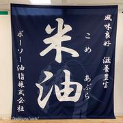 ボーソー米油部 キックオフイベント♡【#レシピブログ#米油】