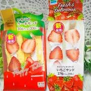 ファミマの2つのいちごサンド☆食べ比べてみた
