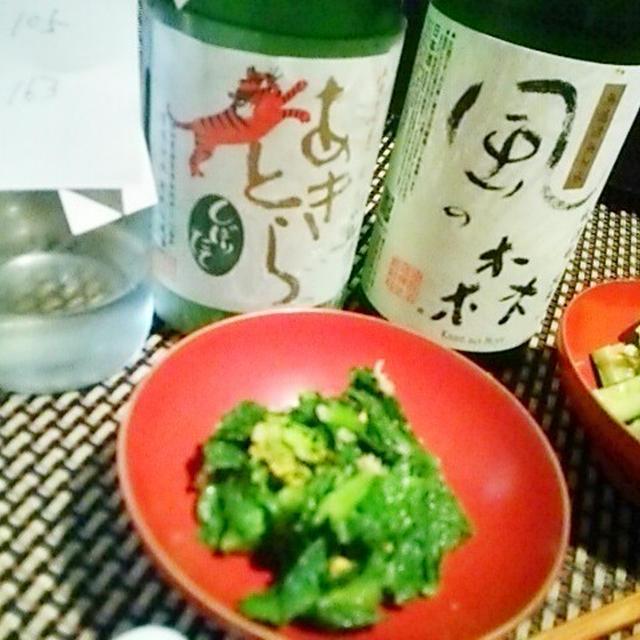 おうち居酒屋、三酒の新酒呑み比べセット、菜の花の生姜和え、鮭のどぶ汁風