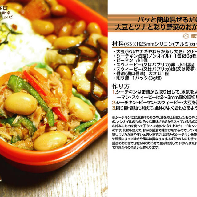 パッと簡単混ぜるだけ!大豆とツナと彩り野菜のおかか醤油和え お弁当のおかず料理 -Recipe No.1143-