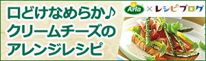 クリームチーズの料理レシピ